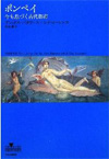 pompei_book01