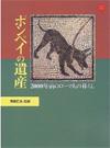 pompei_book02
