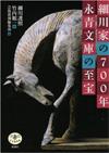 hosokawa_book01