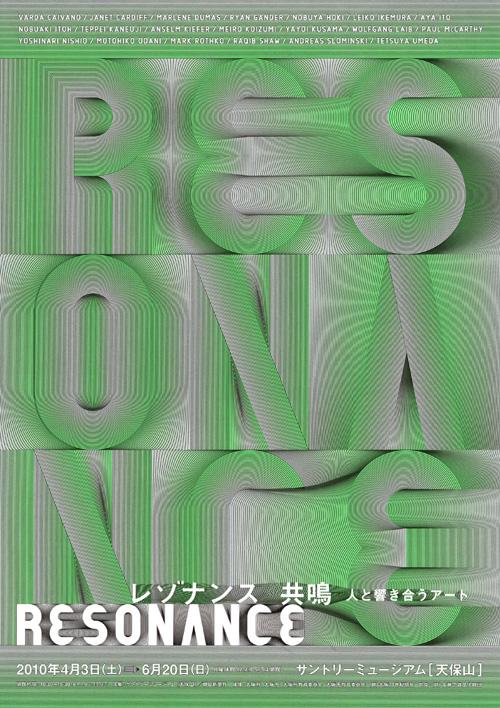 resonance_omote