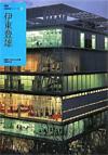 architect_book01