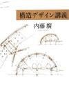 architect_book02