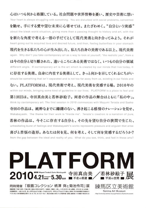 platform_omote
