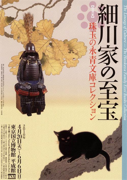hosokawa02_omote
