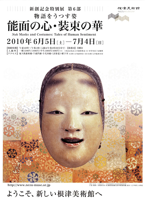 noh_masks_and_costumes_omote