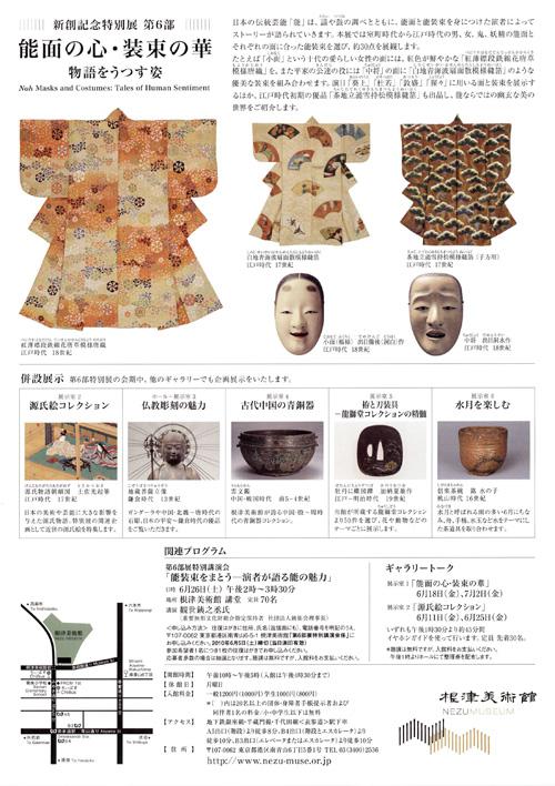 noh_masks_and_costumes_ura