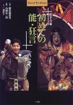 nohkyogen_book01