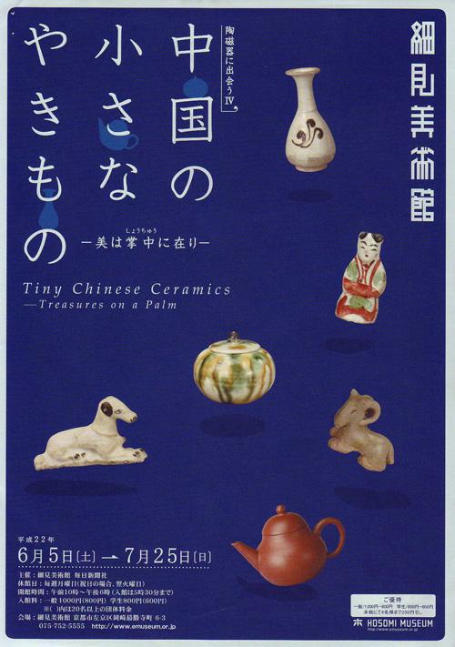 tiny_chinese_ceramics01