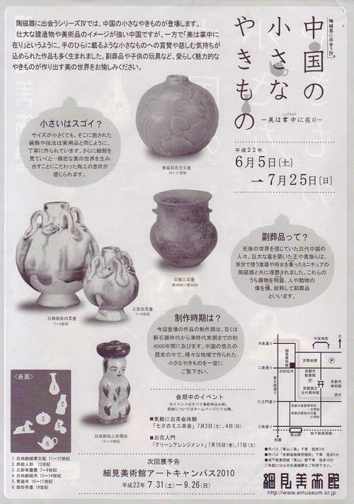 tiny_chinese_ceramics02