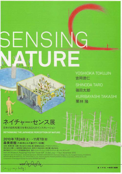 sensing_nature01