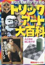 trick_book01