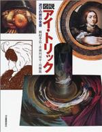 trick_book02