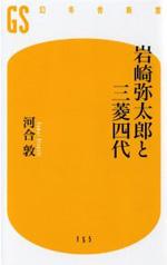 mitsubishi_book01