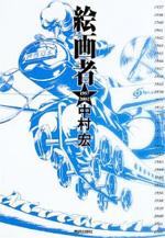 nakamura_book01