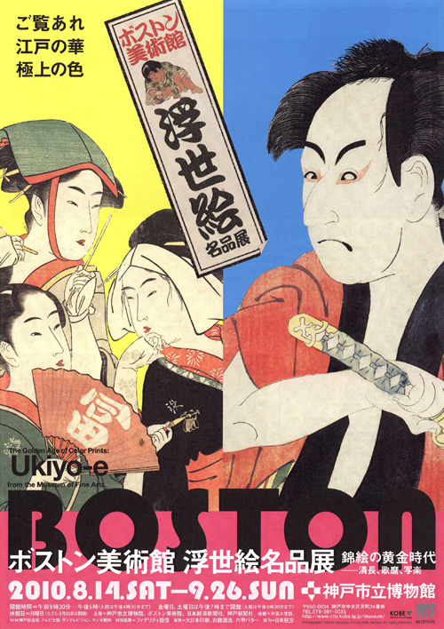boston_ukiyoe_omote