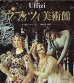 uffizi_book01