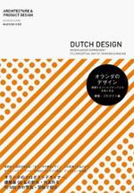 dutch_book02