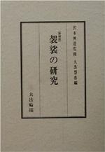 kesa_book01