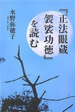 kesa_book02