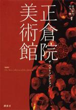 shosoin62_book01