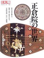 shosoin62_book02