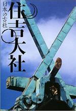 sumiyoshi_book01