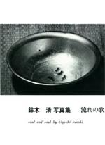 suzuki_book01