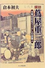 tutaya_book02