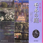 giverny_book02