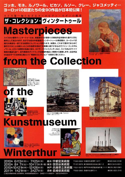 the_collection_winterthur_ura