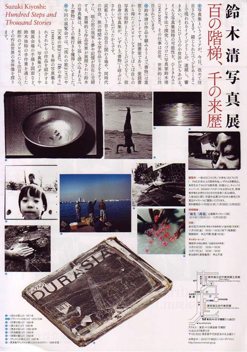 tokyo_suzuki02