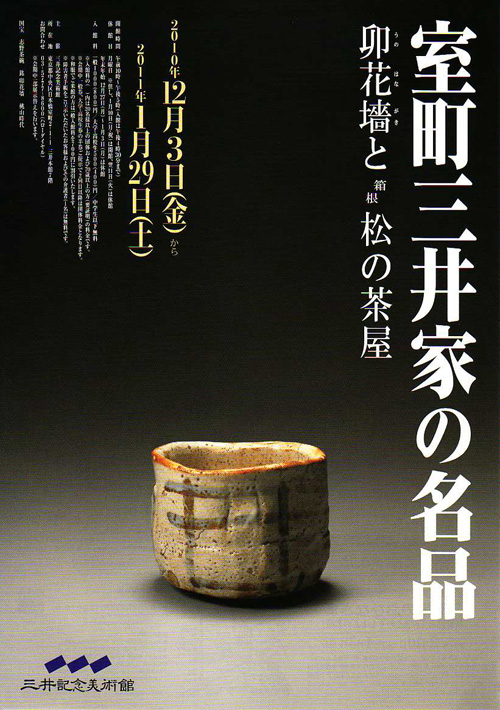 mitsui_muromachi01