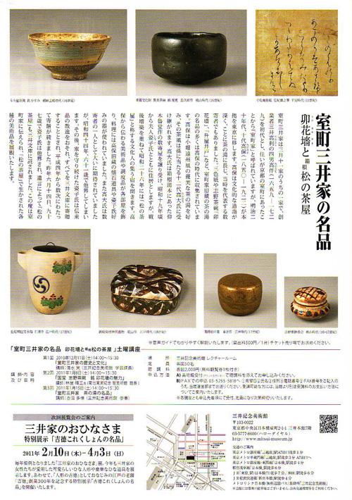 mitsui_muromachi02