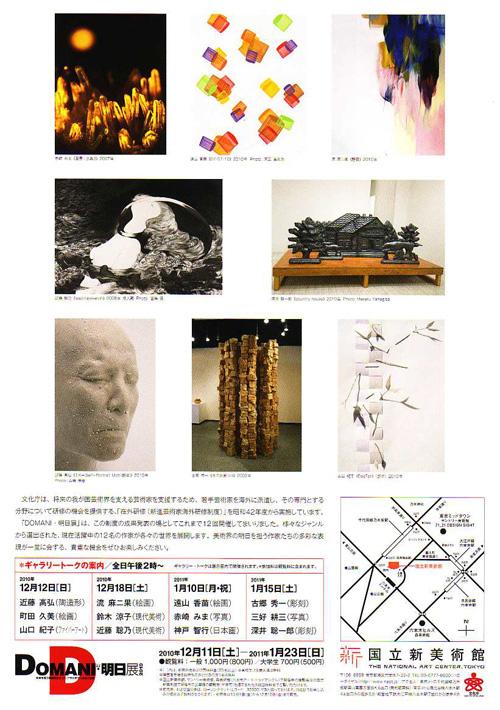 shinkokuritsu_domani02