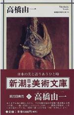 yoga_itami_book02