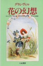 grandville_book02