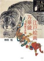 rosetsu_book01