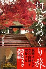shinran_book02