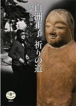shirasu_s_book02