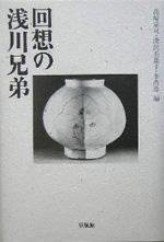asakawa_book01