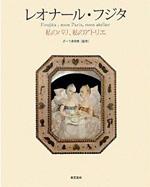 fujita_book01