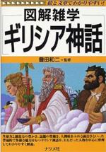 greece_book01
