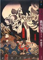 kuniyoshi_book01