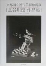 hasegawa_book01