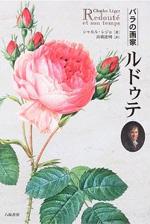 redoute_book01