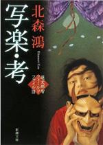 sharaku_book02