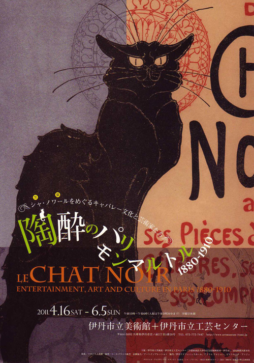 chatnoir01