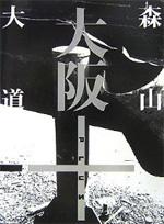 moriyama_book02