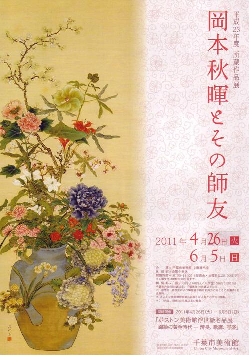 okamotochiba01