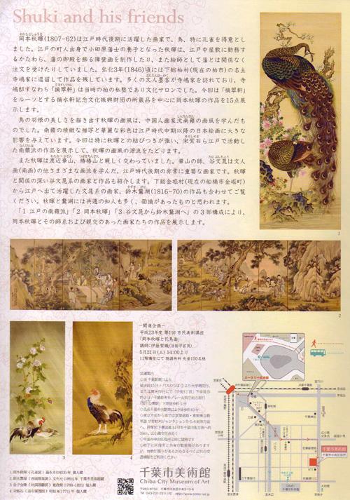 okamotochiba02